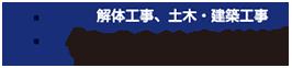 株式会社 中川組-奈良県解体工事業協会員